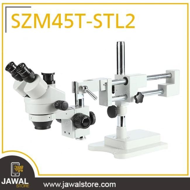 مجهر - ميكروسكوب احترافي مع رأس ثلاثية العدسات وذراع مزدوج SZM45T-STL2