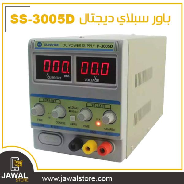 باور سبلاي  ديجتال  SS-3005D  - فولت 30 - 5 امبير