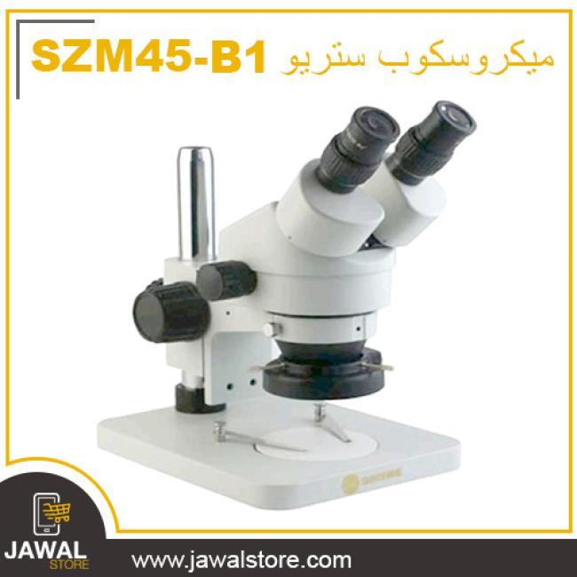 ميكروسكوب SZM45-B1