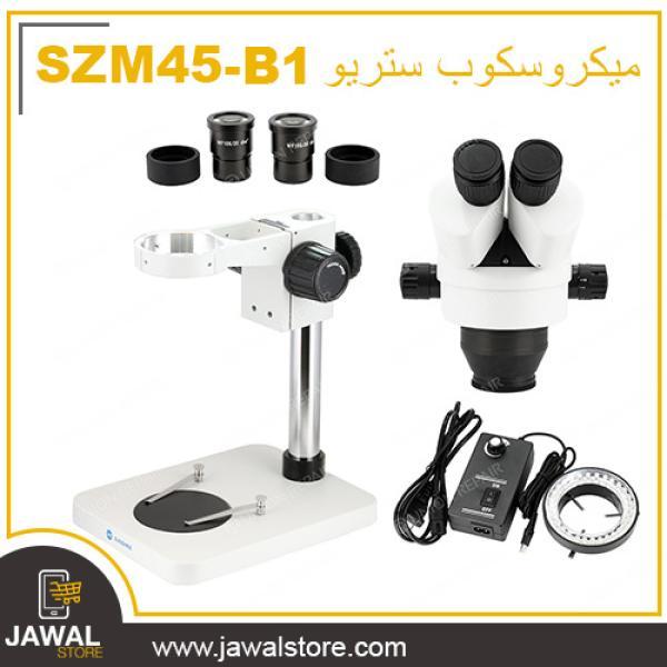 مجهر - ميكروسكوب SZM45-B1