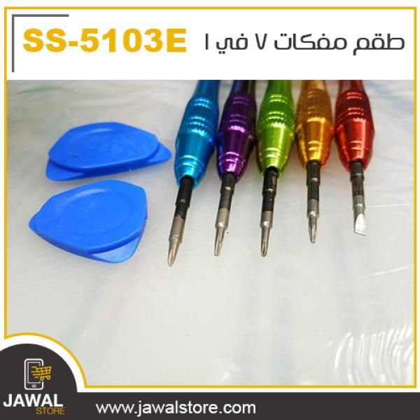 طقم مفكات 7 في 1من صن شاين لفك وتركيب جوالات الايفون و الجوالات الاخرى SS-5103E