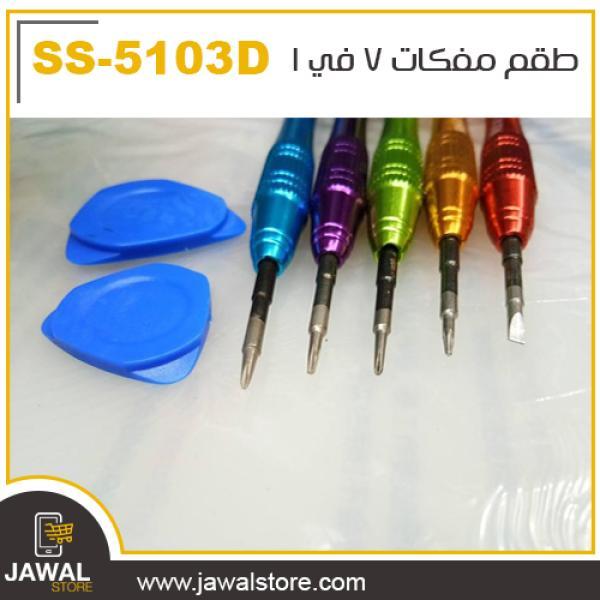 طقم مفكات 7 في 1من صن شاين لفك وتركيب جوالات الايفون و الجوالات الاخرى  SS-5103D