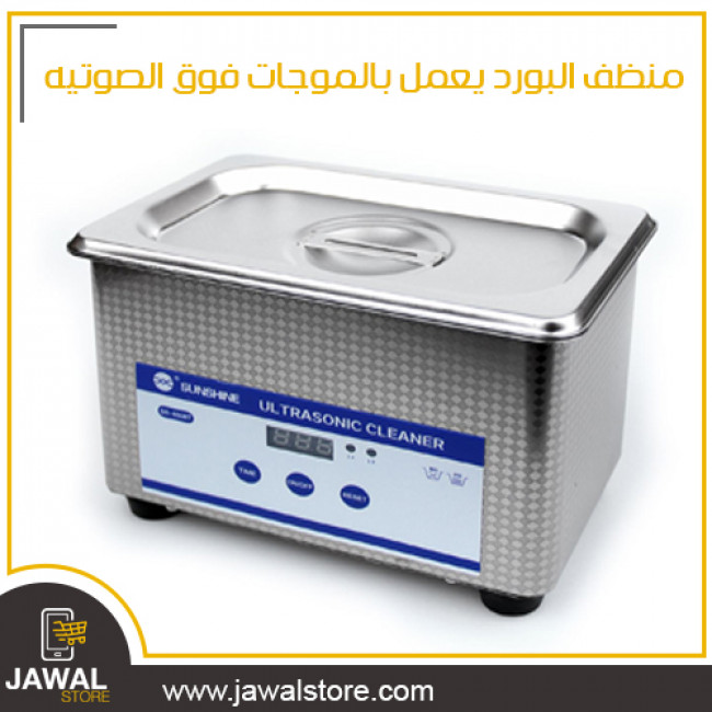 منظف البورد ULTRASONIC CLEANER SS-6508T