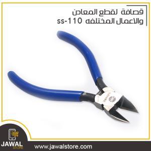 قصافة  لقطع المعادن والاعمال المختلفه ss-110