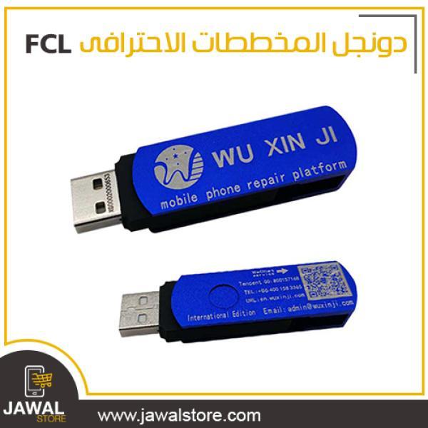 دونجل المخططات الاحترافي FCL