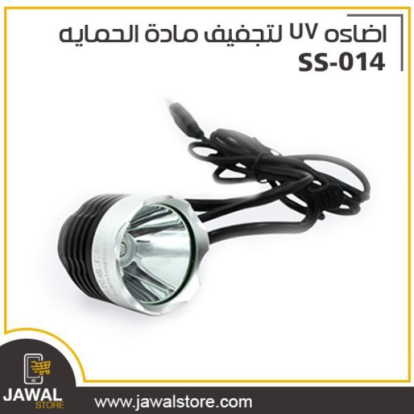 اضاءه UV لتجفيف مادة الحمايه  SS-014
