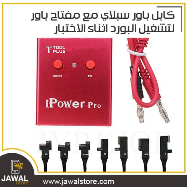 كابل باور سبلاي مزود بمفتاح باور لتشغيل البورد اثناء الاختبار IPOWER PRO