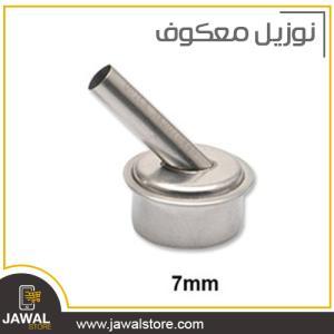 نوزيل معكوف لاستخدام الهوت اير اسفل الميكروسكوب