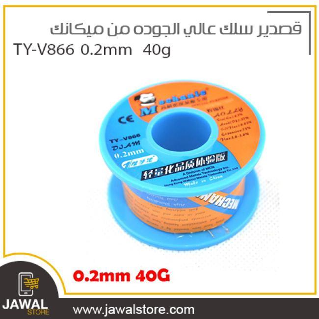 قصدير سلك عالي الجوده من ميكانك - TY-V866 0.2mm  [40g]