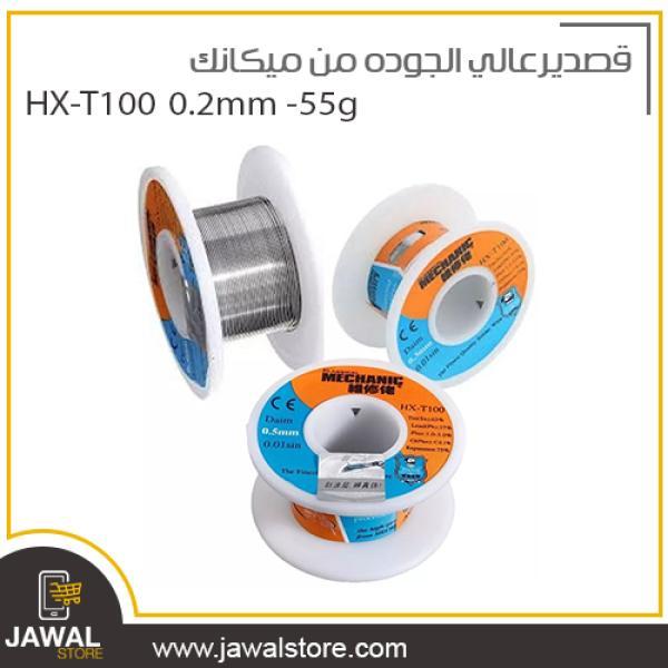 قصدير سلك عالي الجوده من ميكانك -HX-T100 0.2mm  [55g]