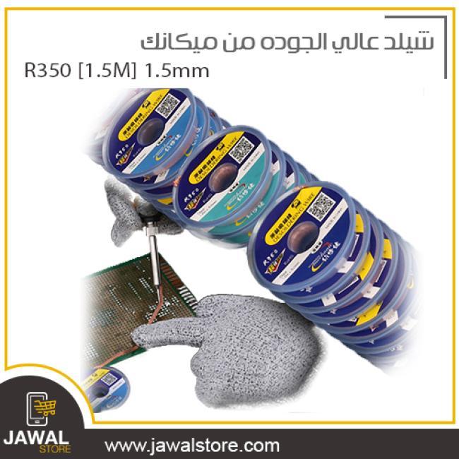 شيلد عالي الجوده من ميكانك - R350 1.5mm