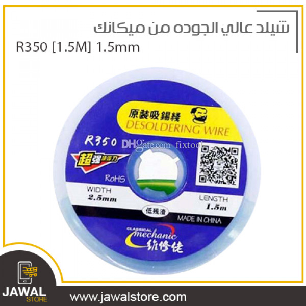 شيلد عالي الجوده من ميكانك - R350 [1.5M] 1.5mm