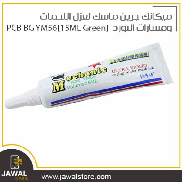 مادة عزل اللحام ومسارات البورد من ميكانك YM56 [Green 15ML]