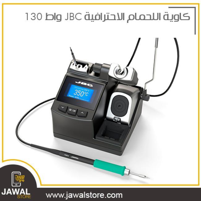كاوية اللحام  الاحترافية JBC  واط 130
