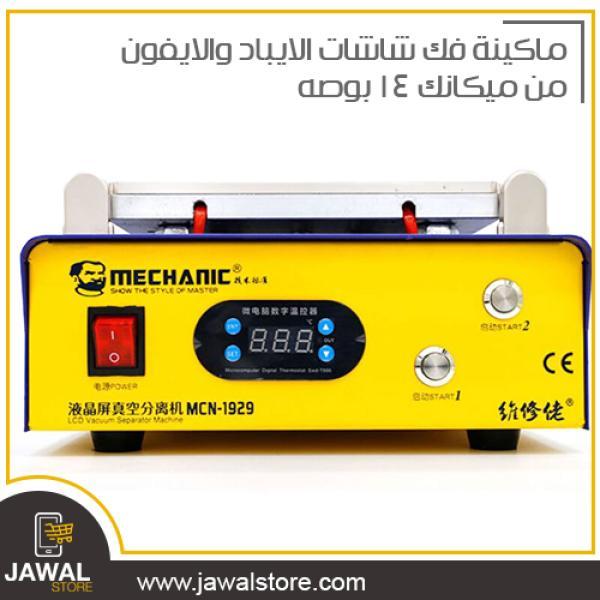 ماكينة فك شاشات الايباد والايفون من ميكانك 14 بوصه