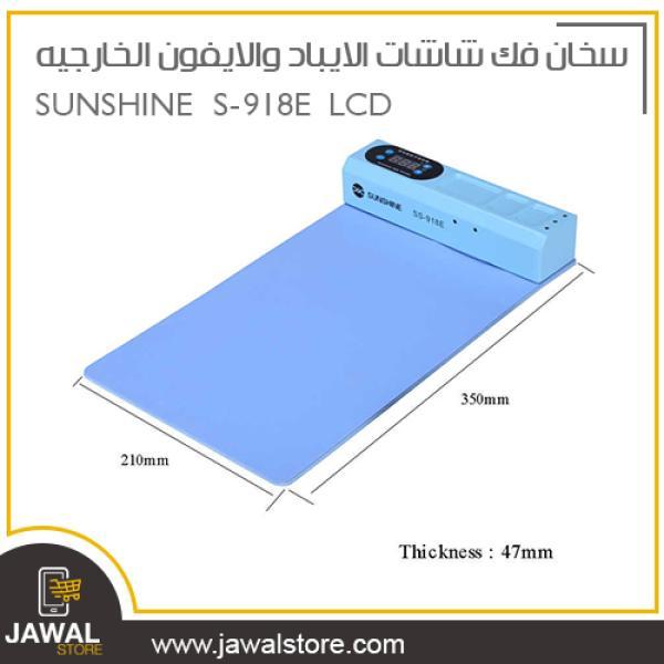 بادة فك شاشات الايباد والايفون الخارجيه SUNSHINE S-918E LCD