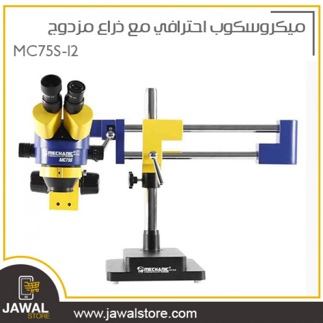 مجهر - ميكروسكوب احترافي مع ذراع مزدوج MC75S-l2