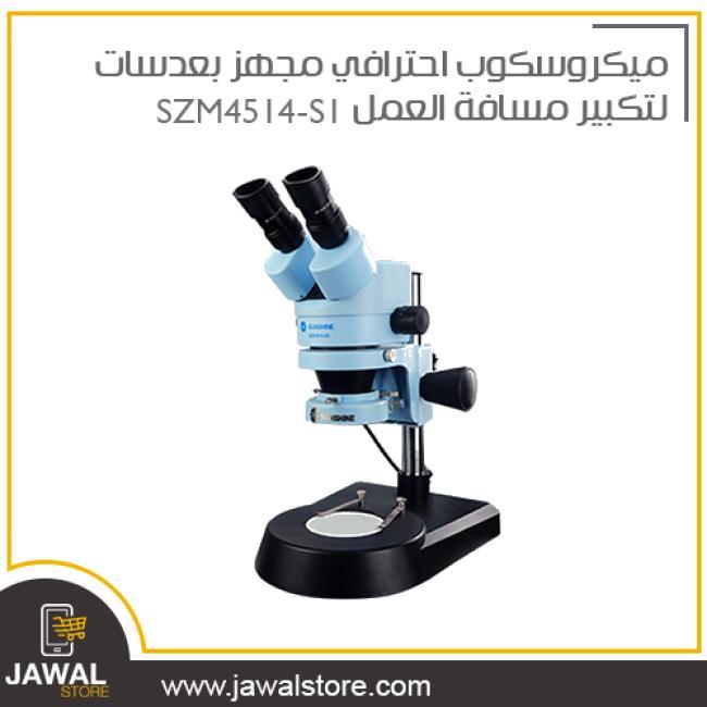 مجهر - ميكروسكوب احترافي مجهز بعدسات لتكبير مسافة العمل  SZM4514-S1