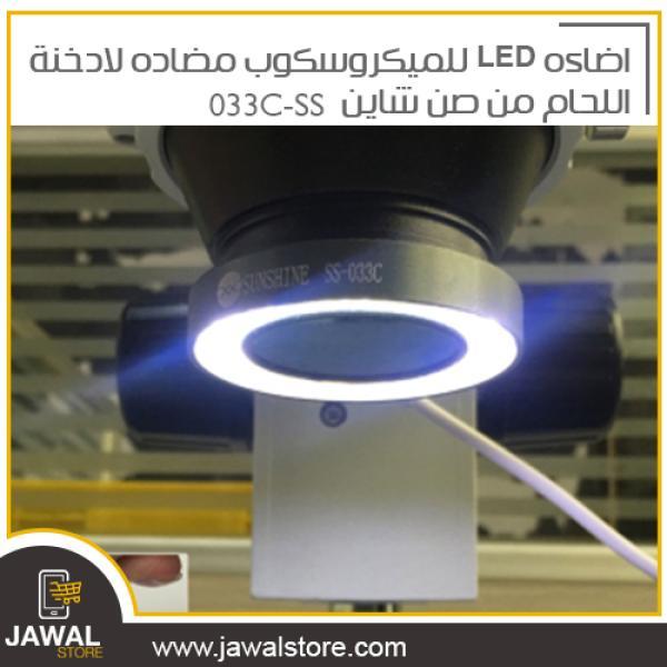 اضاءه LED للميكروسكوب مضماده للادخنة اللحام من صن شاين  SS-033C