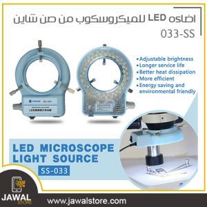 اضاءه LED للميكروسكوب من صن شاين  SS-033