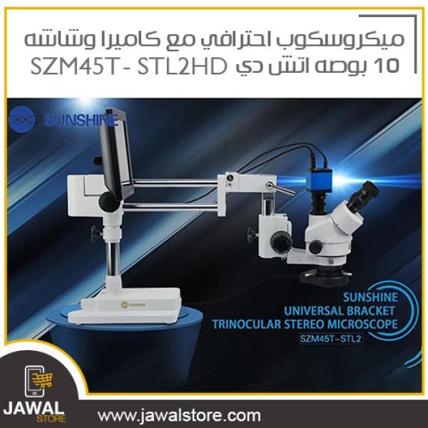 ميكروسكوب احترافي مع كاميرا وشاشه 10 بوصه اتش دي  SZM45T-STL2HD