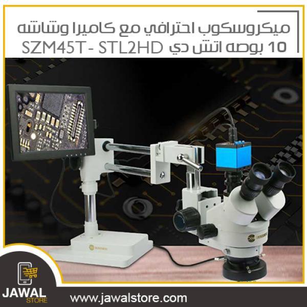 مجهر - ميكروسكوب احترافي مع كاميرا وشاشه 10 بوصه اتش دي  SZM45T-STL2HD