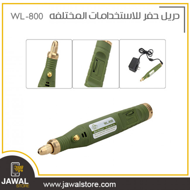 دريل حفر للاستخدامات المختلفه WL-800