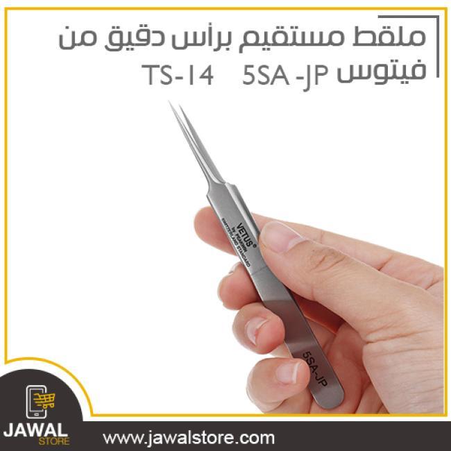 ملقط مستقيم  برأس دقيق من فيتوس   5SA-JP TS-14