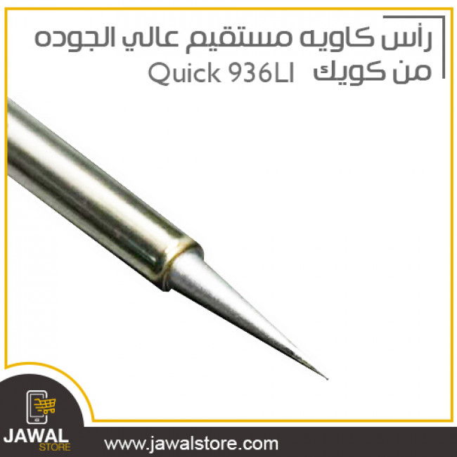 رأس كاويه مستقيم عالي الجوده من كويك Quick 936LI