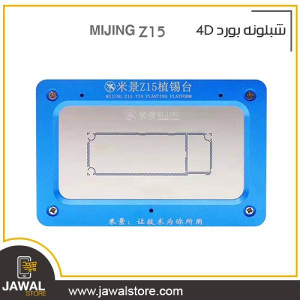 شبلونه 4D بورد ايفون 11  لاعادة نقاط لحام البورد MIJING Z15