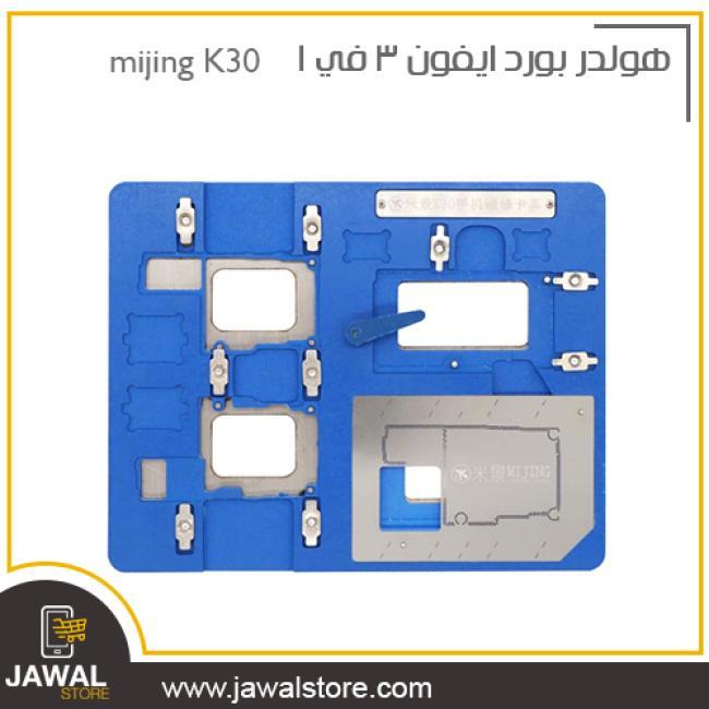 هولدر بورد ايفون  3 في 1  من mijing  K30 متوافق مع ايفون 11/11 PRO/11 PRO MAX