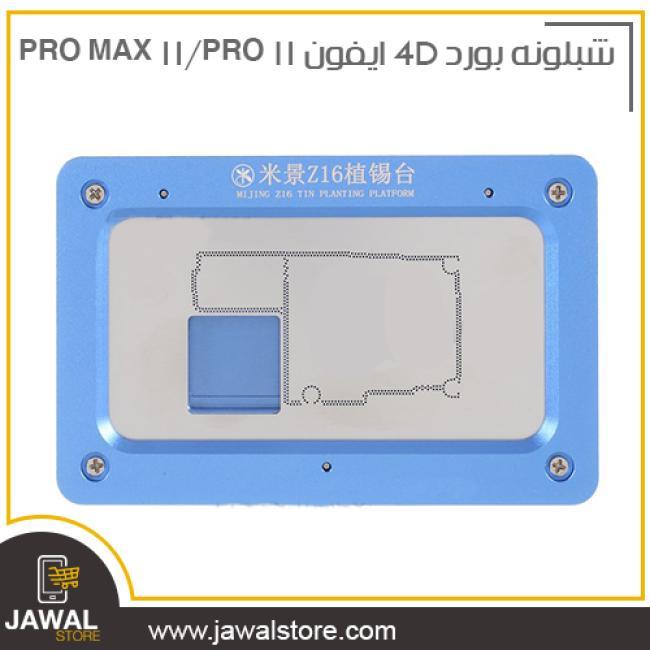شبلونه 4D بورد ايفون 11 PRO/11 PRO MAX لاعادة نقاط لحام البورد MIJING Z16