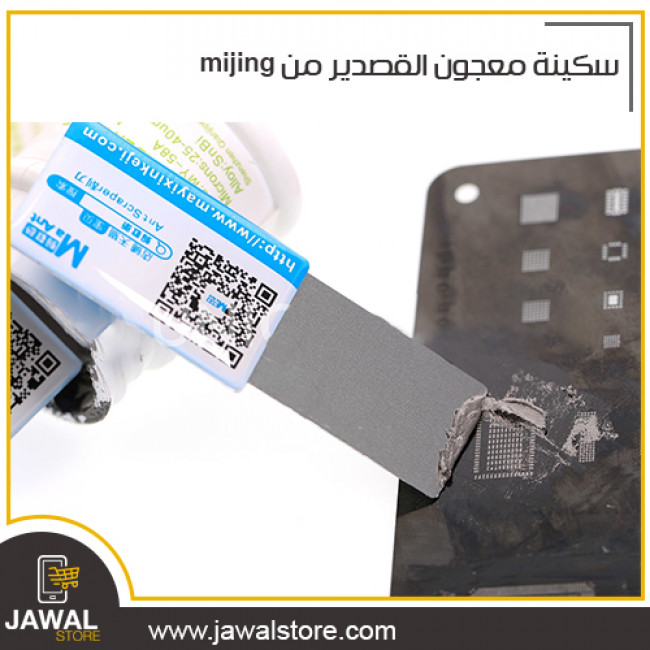سكينة معجون القصدير من mijing