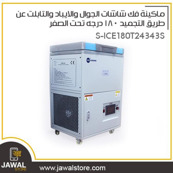 ماكينة فك شاشات الجوال والايباد والتابلت عن طريق التجميد 180 درجه تحت الصفر S-ICE180T24343S