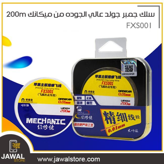 سلك جمبر  عالي الجوده من ميكانك - FXS001- 200m