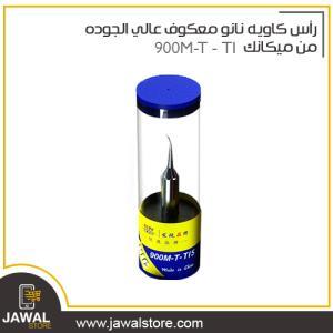 رأس كاويه نانو معكوف عالي الجوده من ميكانك MECHANIC 900M-T - TIS