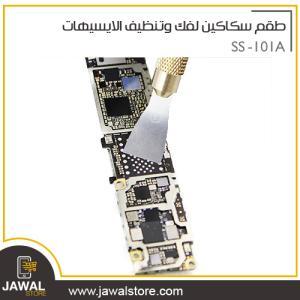 طقم سكينة ss-101A لفك المعالج والايسيهات وللاستخدمات الدقيقه