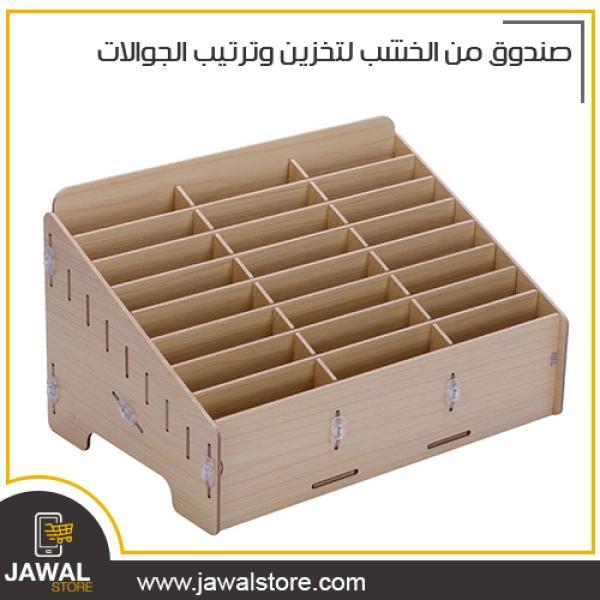 حامل صندوق لتخزين وترتيب الجوالات
