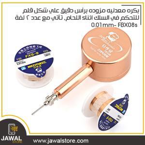 بكره معدنيه مع 2 لفة سلك جمبر  عالي الجوده من ميكانك -  FBX08s -0.01mm