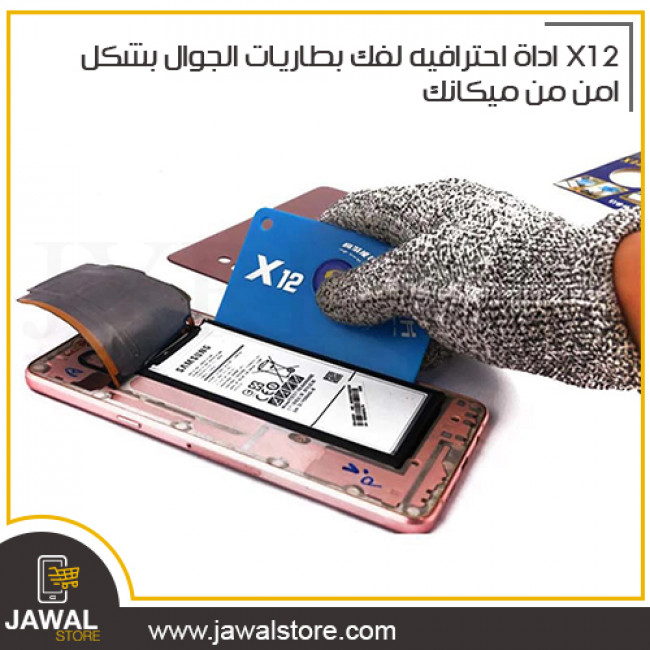 X12 اداة احترافيه لفك بطاريات الجوال بشكل امن من ميكانك
