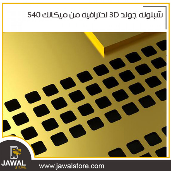 شبلونه جولد 3D احترافيه من ميكانك S40-A11