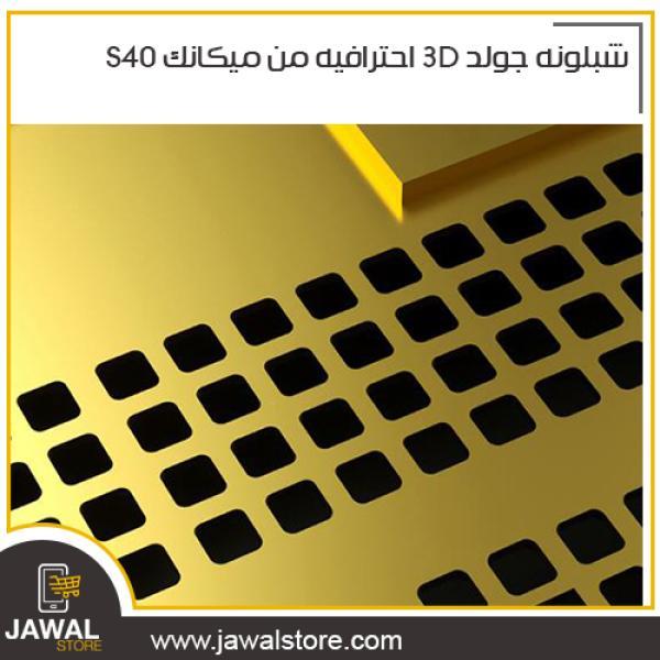 شبلونه جولد 3D احترافيه من ميكانك S40-A12