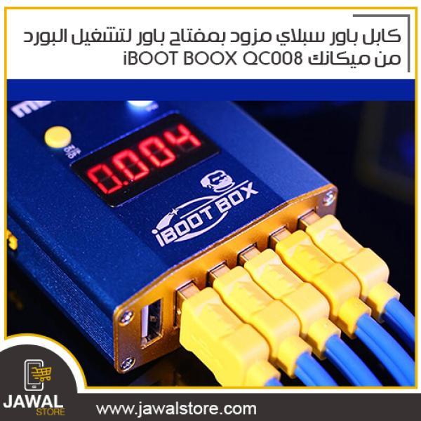 كابل باور سبلاي مزود بمفتاح باور لتشغيل البورد  من ميكانك iBOOT BOOX QC008