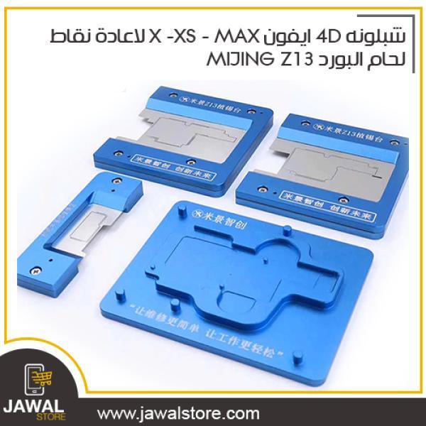 شبلونه 3 في 1  4D بورد ايفون X -XS - MAX لاعادة نقاط لحام البورد MIJING Z13