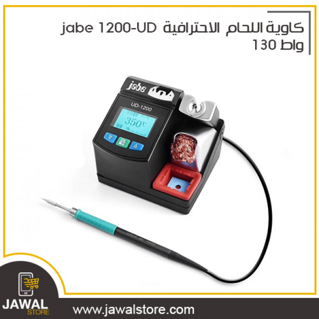 كاوية اللحام  الاحترافية  UD-1200 jabe واط 130