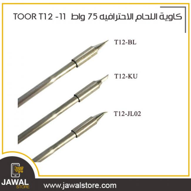 عدد ثلاث راس الكاوية toor t12-11