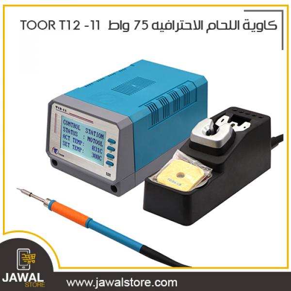 كاوية اللحام  الاحترافية T12-11  واط 75 - toor t12-11