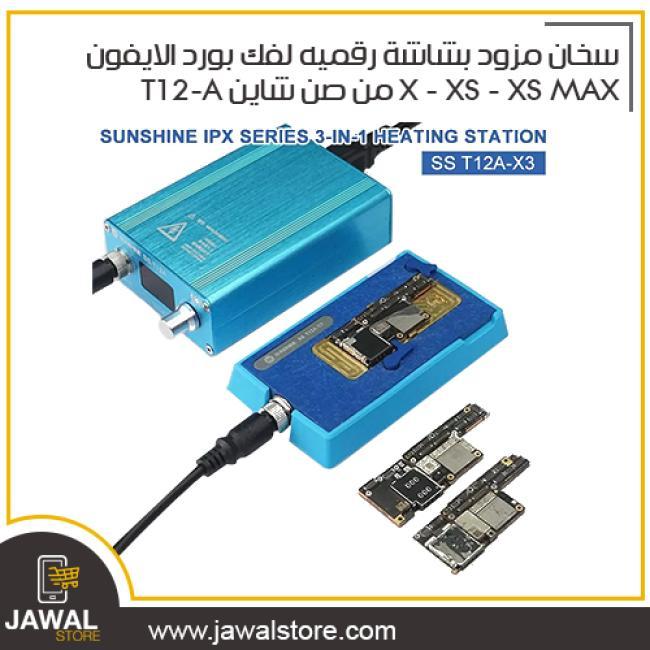 سخان مزود بشاشة رقميه لفك  بورد الايفون X - XS - XS MAX من صن شاين T12-A