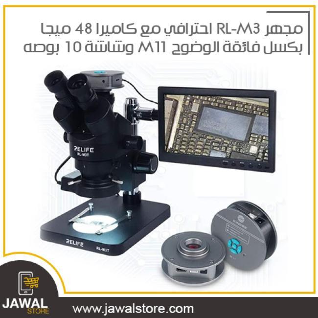 مجهر - ميكروسكوب RL-M3 احترافي مع كاميرا 48 ميجا بكسل فائقة الوضوح  M11  وشاشة 10 بوصه