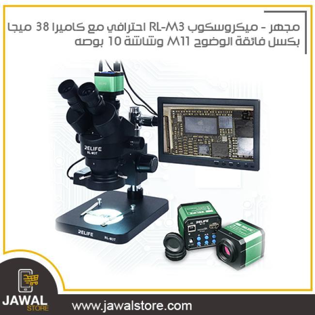 مجهر - ميكروسكوب RL-M3 احترافي مع كاميرا 38 ميجا بكسل فائقة الوضوح  M13  وشاشة 10 بوصه